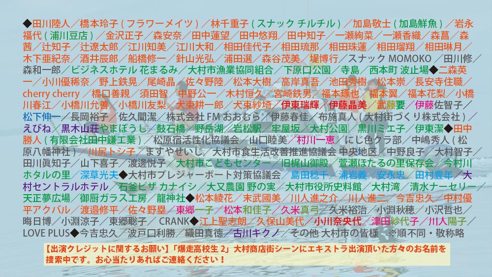Pick6_大村3