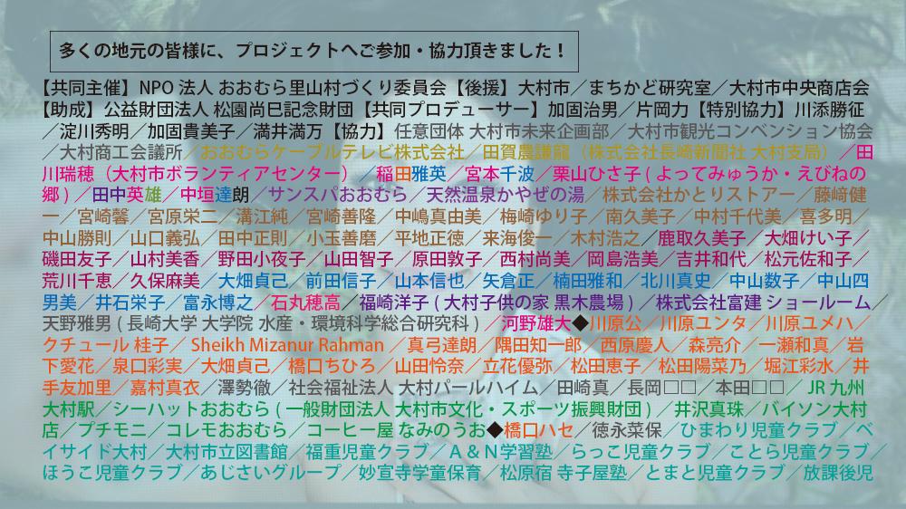 Pick4_大村1