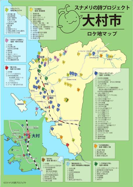 スナメリロケ地map